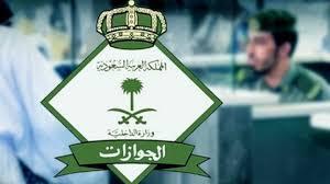 السعودية نيوز |  السعودية تمدد إقامات الوافدين من دون مقابل