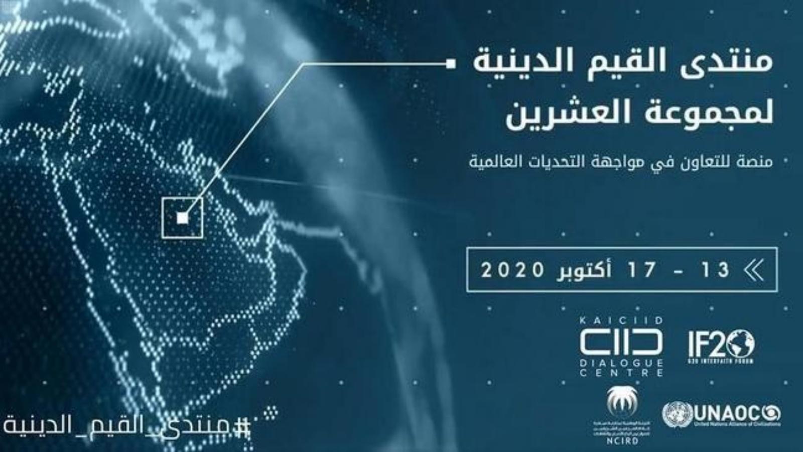 السعودية نيوز |  الرياض تستعد لإنطلاق المنتدى العالمي للقيم الدينية