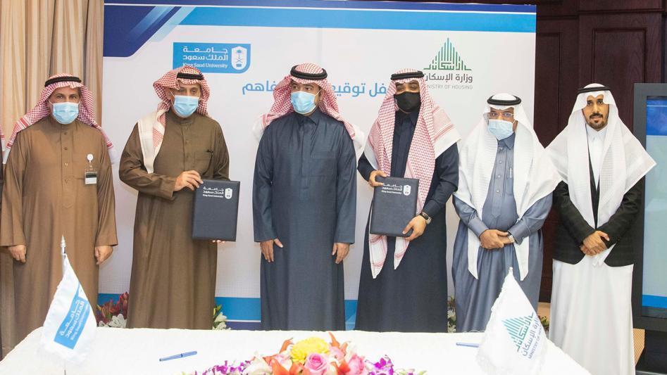 السعودية نيوز |  مذكرة تفاهم بين الإسكان وجامعة الملك سعود لتعزيز التعاون العلمي والبحثي
