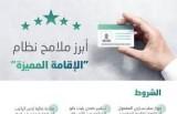 مختصون: «الإقامة المميزة» رافد جديد لجذب الاستثمارات