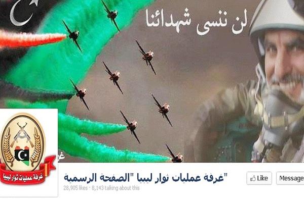 موقع غرفة عمليات ثوار ليبيا على فايسبوك