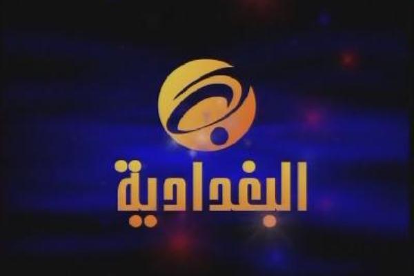 شعار قناة البغدادية