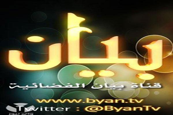 بيان قناة داعش الفضائية