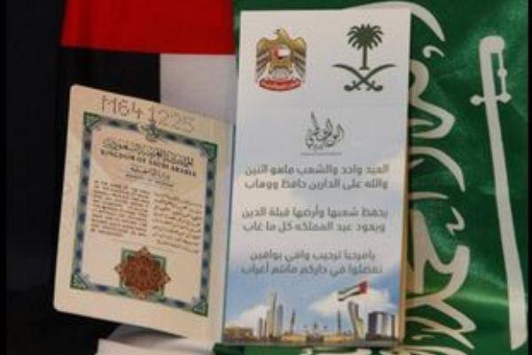 بطاقة تهنئة إماراتية للسعوديين