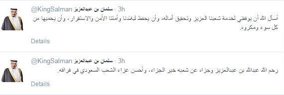أول تغريدات سلمان بن عبدالعزيز ملكًا