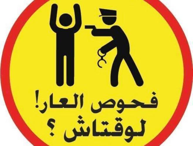 معلقة لمناصرين لحقوق المثلية في تونس تندد بالفحص الشرجي