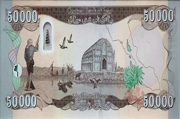 الوجه الآخر للعملة العراقية
