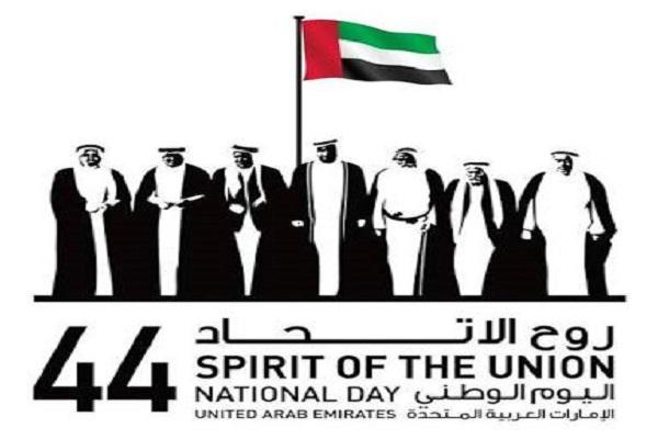 شعار الاحتفال في اليوم الوطني