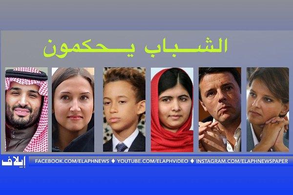 شخصيات شابة تتولى عدة مناصب رفيعة في العالم