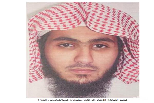 منفذ الهجوم فهد سليمان القباع