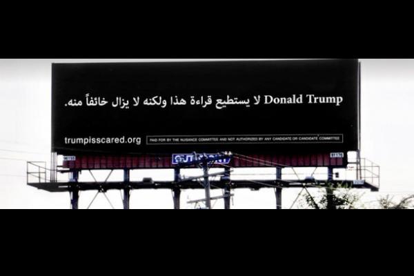 لوحة إعلانية تسخر من دونالد ترامب