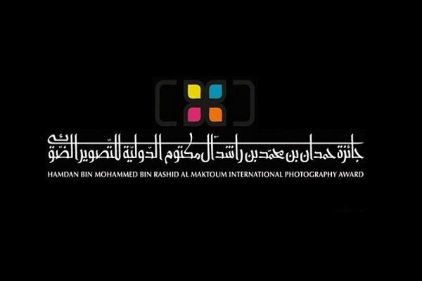 جائزة حمدان بن محمد للتصوير الضوئي