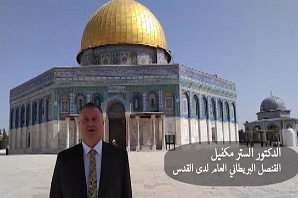 الدكتور الستر مكفيل القنصل البريطاني العام في القدس