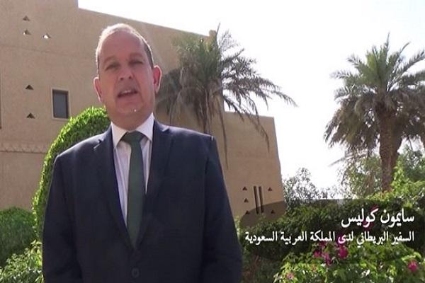 سايمون كوليس السفير البريطاني في السعودية