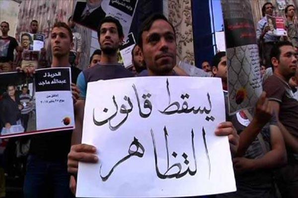 تظاهرة ضد قانون التظاهر ـ أرشيفية