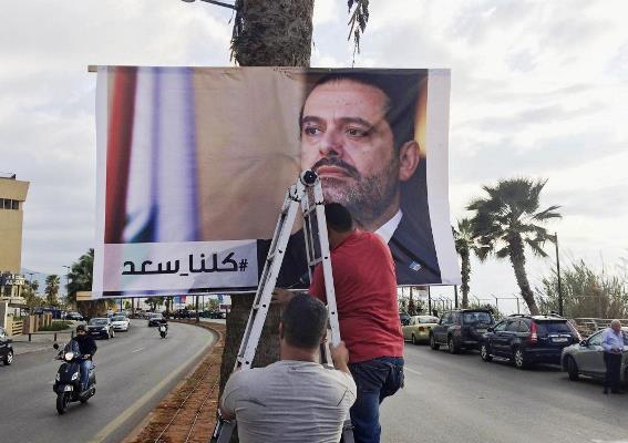 لبنان يتحضّر لاستقبال سعد الحريري