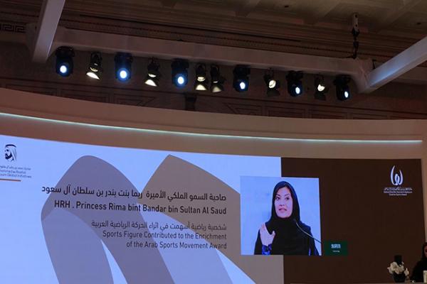 خلال الإعلان عن فوز الأميرة ريما بنت بندر بن سلطان بجائزة الإبداع الرياضي