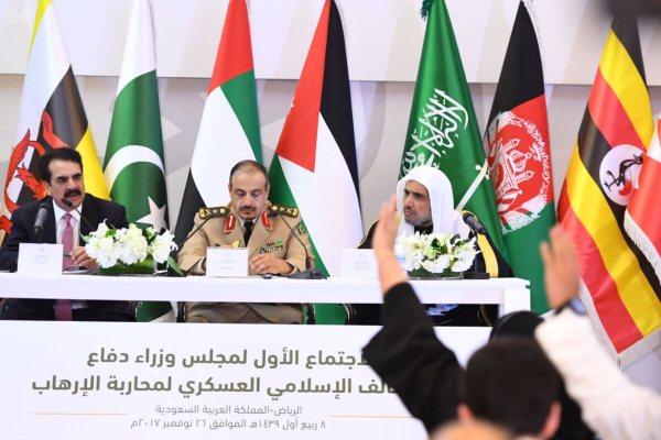 التحالف الإسلامي العسكري لمحاربة الإرهاب يقر العمل الجماعي لمحاربة الإرهاب
