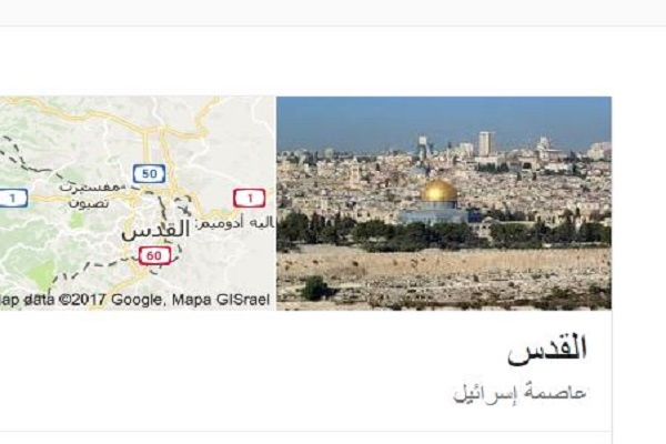 غوغل يعلن القدس عاصمة لإسرائيل
