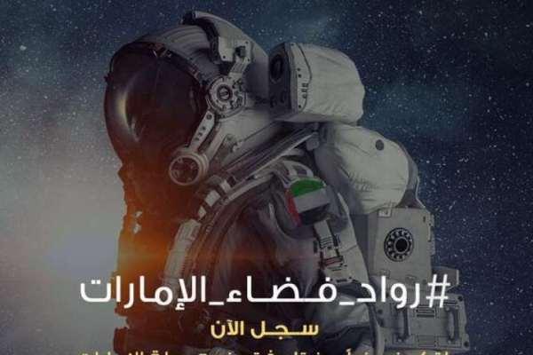 محمد بن راشد يدعو للتسجيل في برنامج الإمارات لرواد الفضاء
