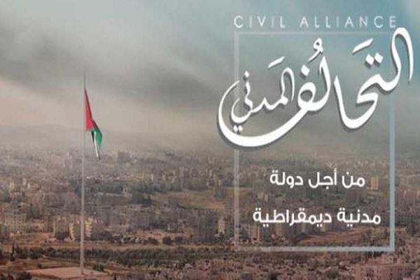 منع اجتماع للتحالف المدني في الأردن