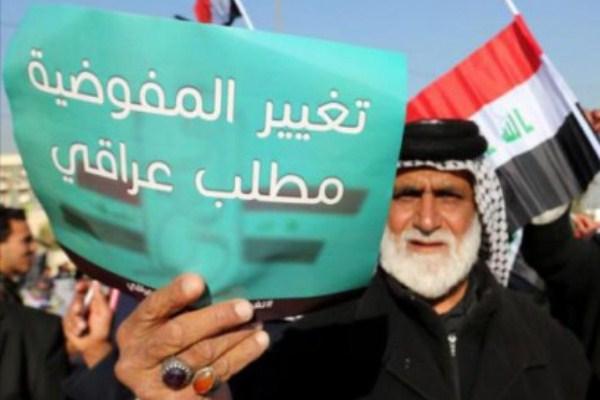 متظاهرون عراقيون يطالبون بتغيير المفوضية العليا للانتخابات