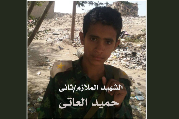 الطفل اليمني حميد العاتي الريمي