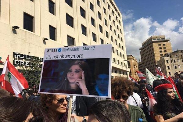 إليسا... صورة وتغريدة حاضرة في ساحات النضال الشعبي