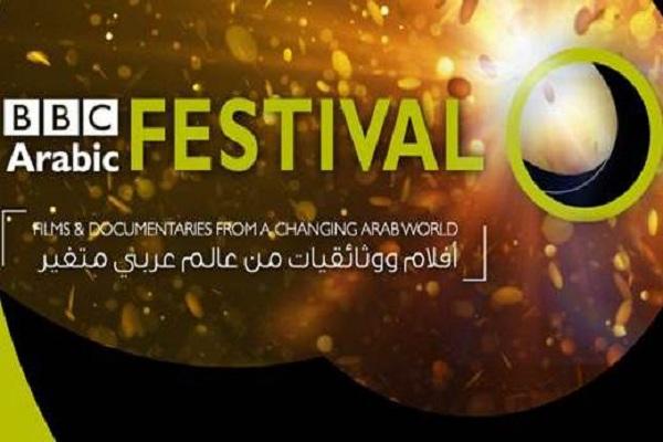 مهرجان بي بي سي عربي للأفلام الوثائقية