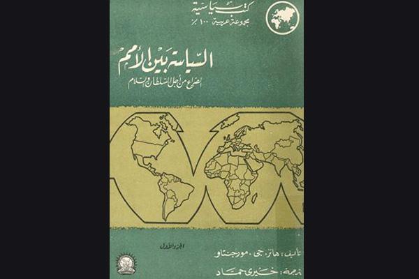 كتاب السياسة بين الأمم للراحل هانز مورغنتاو