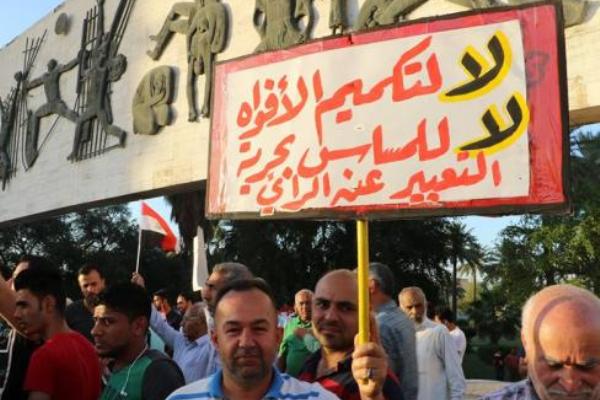 تظاهرات احتجاجية ضد مشروع قانون التظاهر وحرية التعبير للبرلمان العراقي