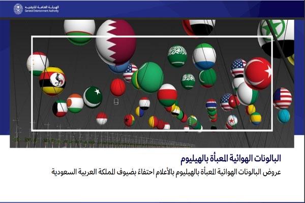 استعراض بالونات الهيليوم الطائرة بأعلام الدول