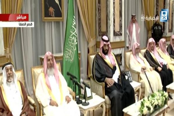 مفتي عام المملكة خلال مبايعة الأمير محمد بن سلمان في قصر الصفا
