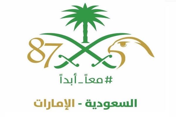 الرياض وأبو ظبي معًا أبدًا في اليوم الوطني السعودي