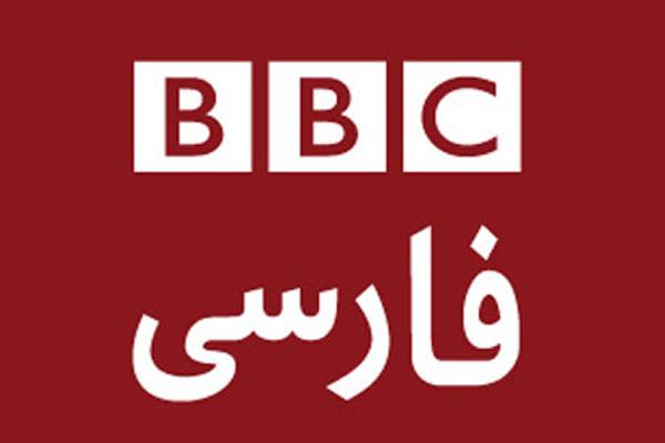 لوغو القسم الفارسي في بي بي سي