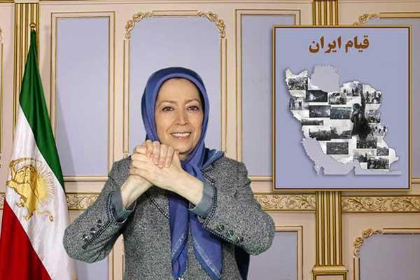 رجوي تدعو جميع الإيرانيين إلى الالتحاق بالانتفاضة الشعبية
