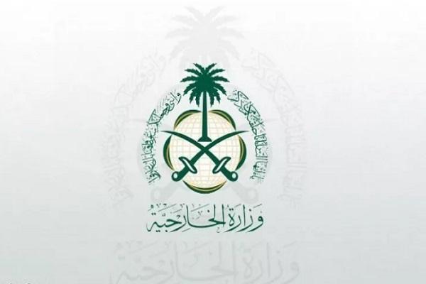 وزارةة الخارجية السعودية