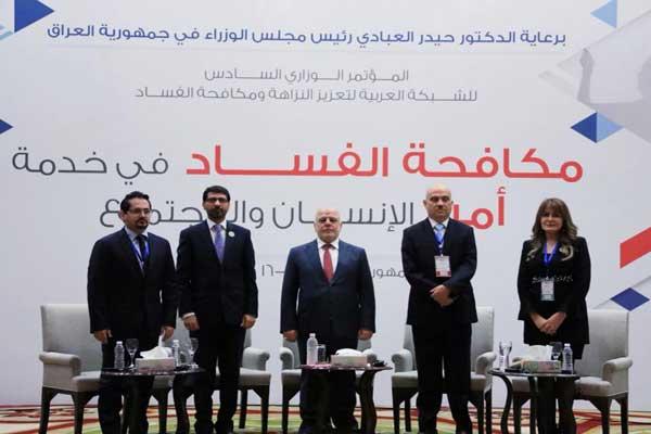 العبادي خلال رعايته للمؤتمر العربي لمكافحة الفساد في بغداد