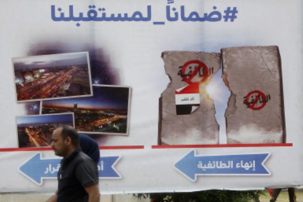 دعايات انتخابية في مدن العراق