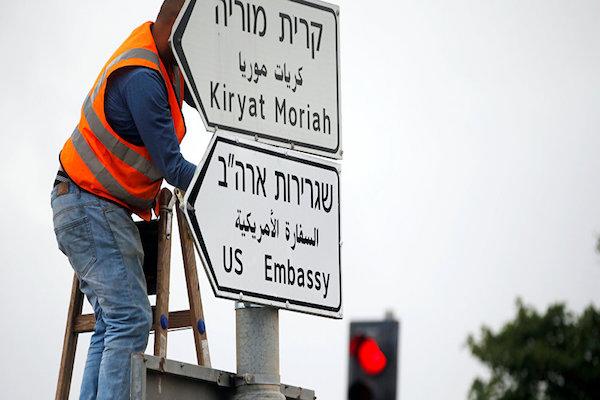 لافتة تشير الى السفارة الأميركية في القدس