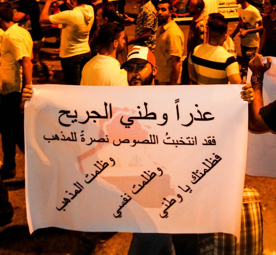 من تظاهرة تندد بفساد النخب العراقية - أرشيفية