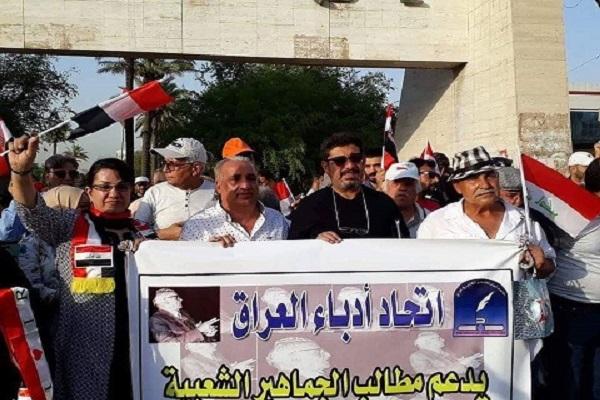 مثقفون عراقيون يحتجون