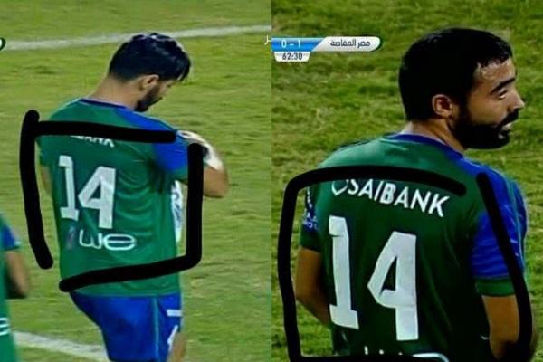 لاعبان مصريان يرتديان قميص يحمل نفس الرقم