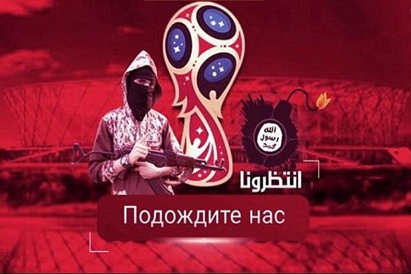 روسيا تنظم مونديال 2018 تحت تهديد تنظيم الدولة الاسلامية