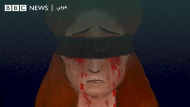 بسبب العادات والتقاليد أردنيات يخشين طلب الحماية من عنف الزوج