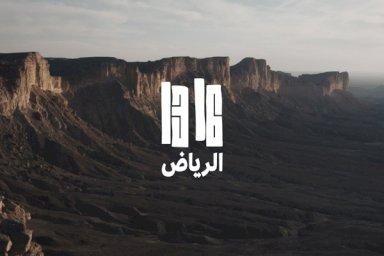 13 / 16 مشروع سعودي لتوثيق المظاهر الثقافية بصريًا