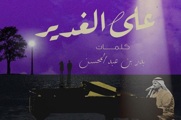 على الغدير  جديد حسين الجسمي