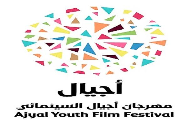 شعار مهرجان أجيال