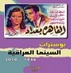 مهدي عباس يوثق (بوسترات) الافلام السينمائية العراقية!