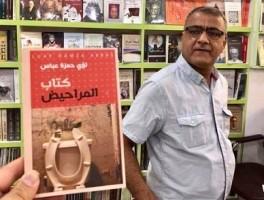 كتاب المراحيض.. حكايات المسكوت عنه والتاريخ السري للانسان!